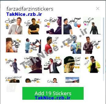 دانلود پک اول استیکر های فارسی فرزاد فرزین برای تلگرام